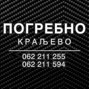Pogrebne usluge Kraljevo - Pecić  062 211 255